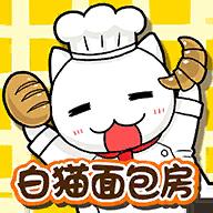 白猫面包房游戏汉化官方正式版v1.23