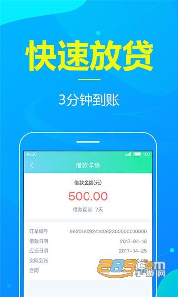 有间钱庄app贷款