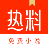 热料小说app官网中秋福利版v1.98