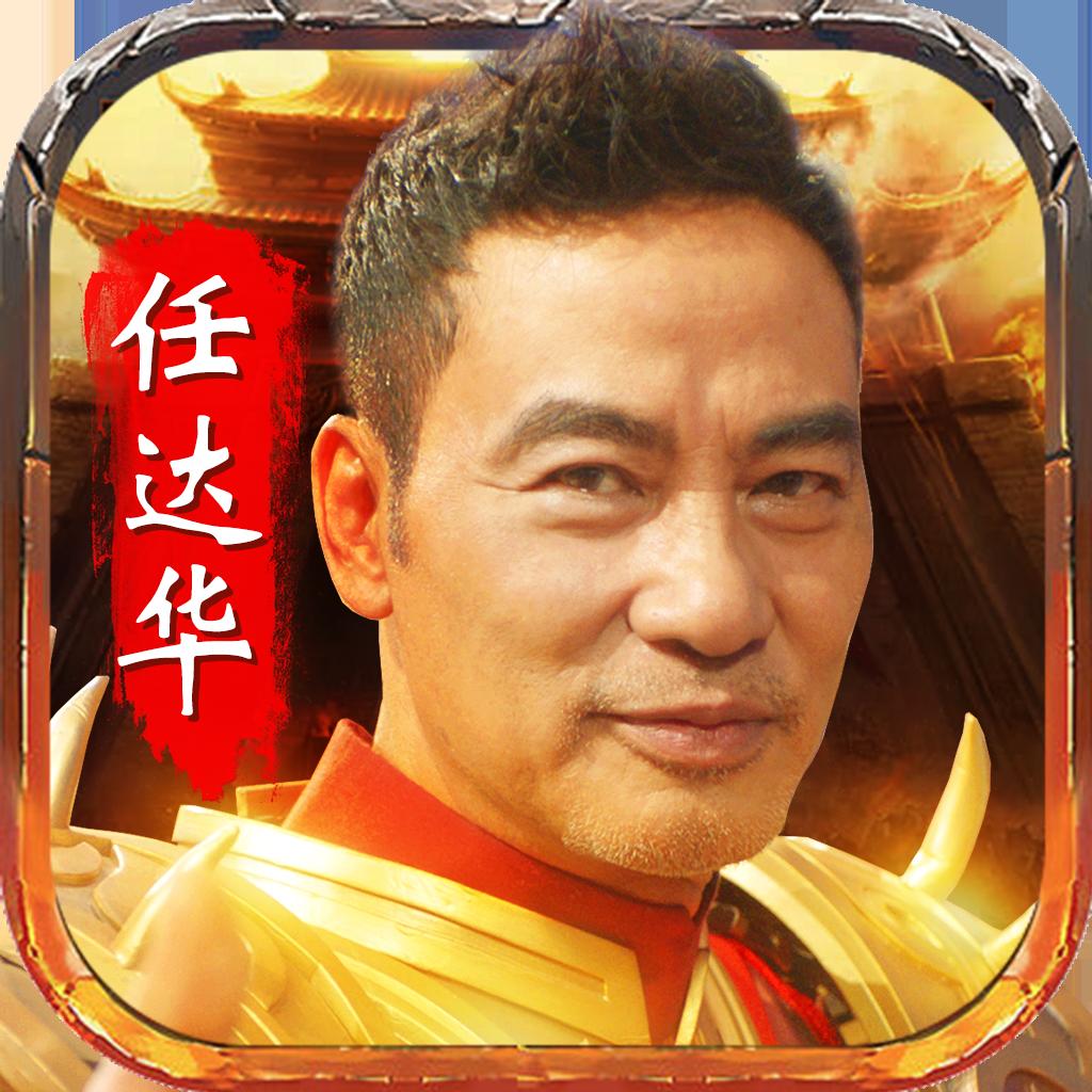 华叔传奇手游安卓官方高爆版v1.0