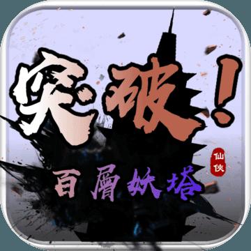 百层妖塔福利版v1.0.0安卓版