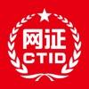 公安部网证CTID官方appvR.2.2.5官方版