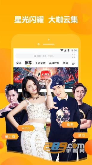 2020虎牙直播app
