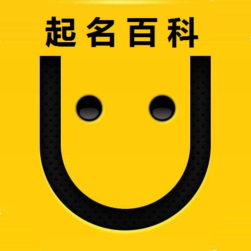 起名百科app手机官方版v1.3