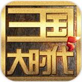 三国大时代5礼包版v1.9.1安卓版