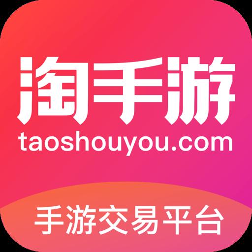 淘手游app游戏交易平台v3.2.3