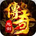 怒剑传奇超v版v1.0.0安卓版