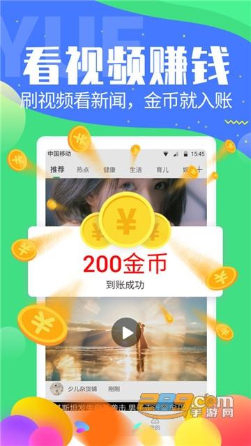 新赚分享手机赚钱app