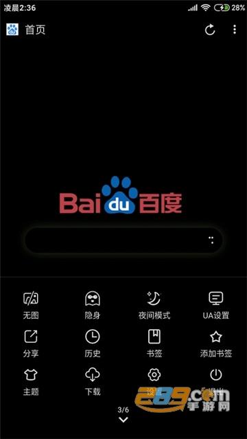 B浏览器极速浏览app