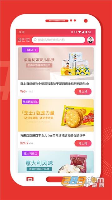 完美团巴拉社交电商app