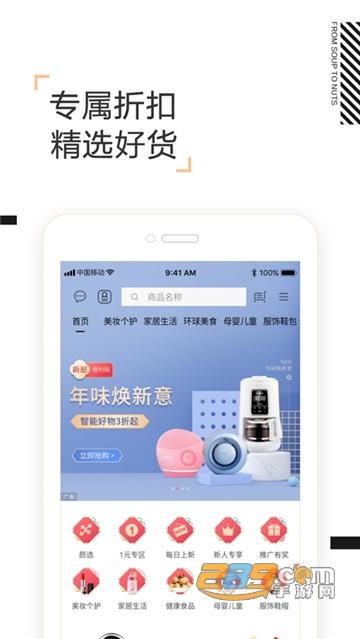 颜选物语管理app