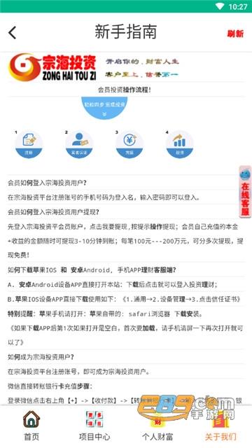 宗海投资app手机版