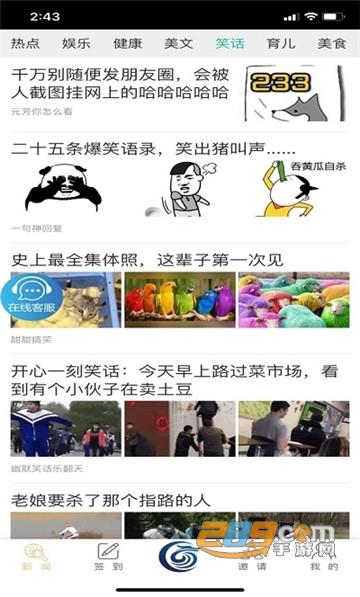 沃丰资讯app