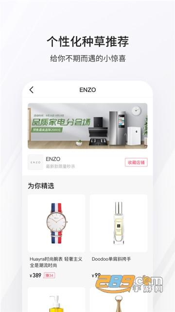 公主购贺岁版app