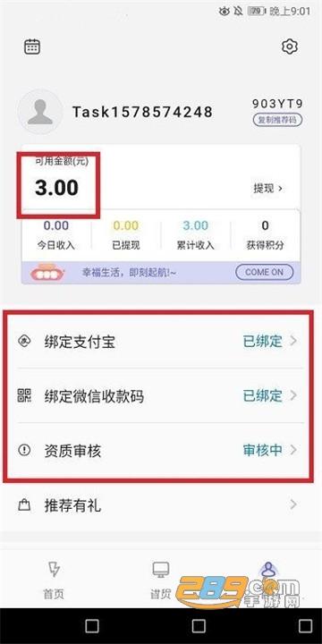 盈聚任务赚钱(含邀请码)appp