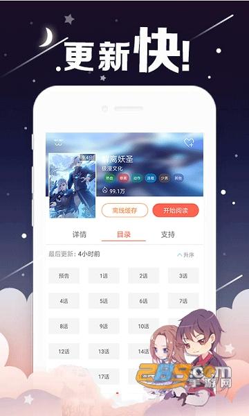 韩漫站韩漫免费阅读破解版app