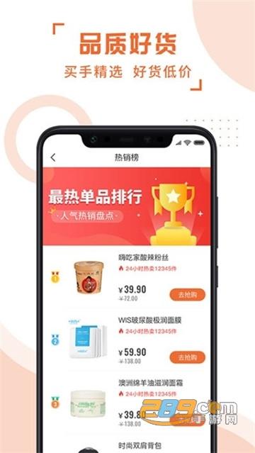 斑马易团购物优惠app