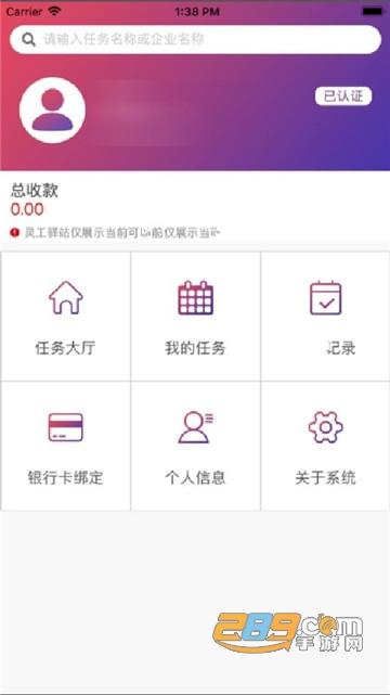 灵工驿站兼职招聘app