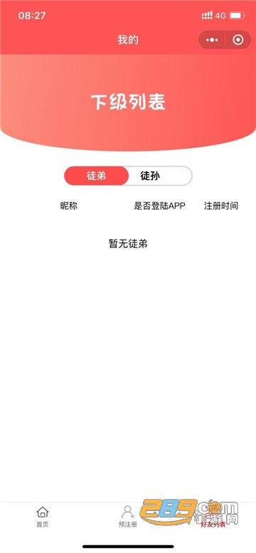友趣淘app合成真经赚钱