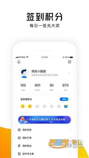财华财经pro经济资讯app