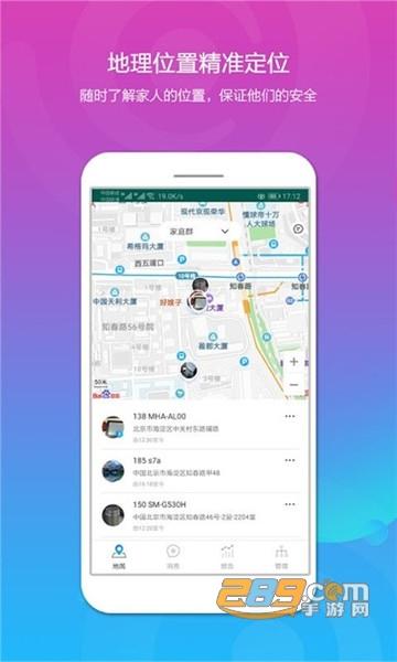 向心圈手机精确定位导航app