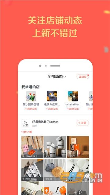 微店app店长版2020官方客户端