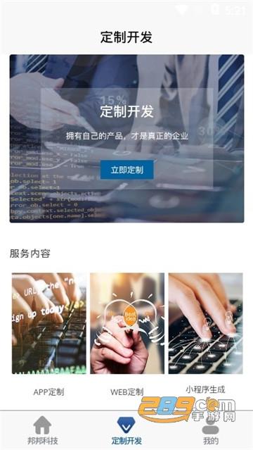邦邦科技客户管理app