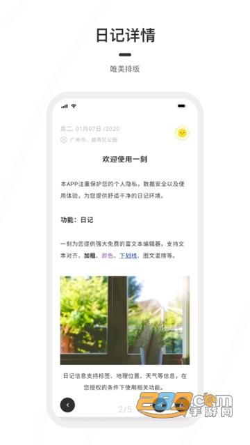 一刻日记电子记事本app