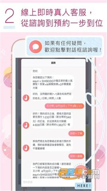 爱美行美容服务平台app