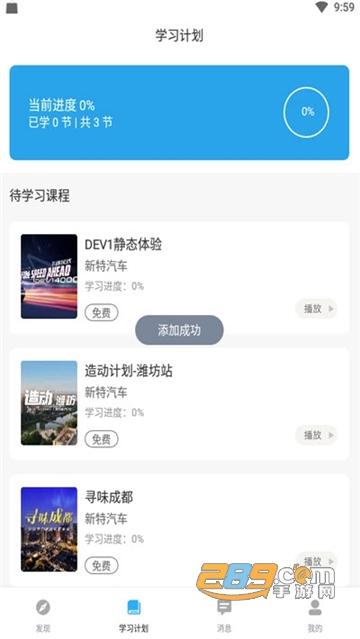 新特商学院产品营销app