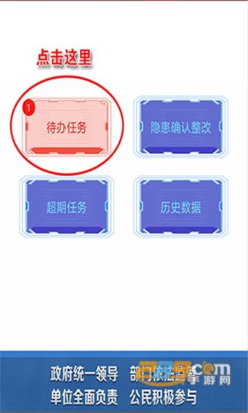 粤智新消防智能处理app