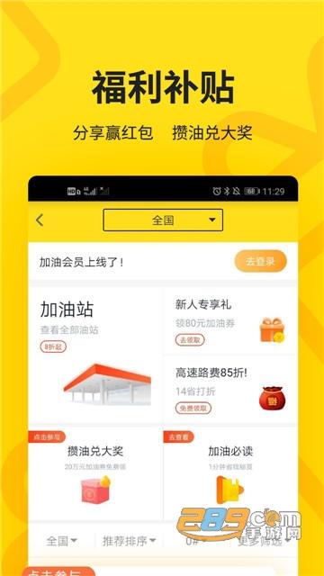 好运达货运etc官网app