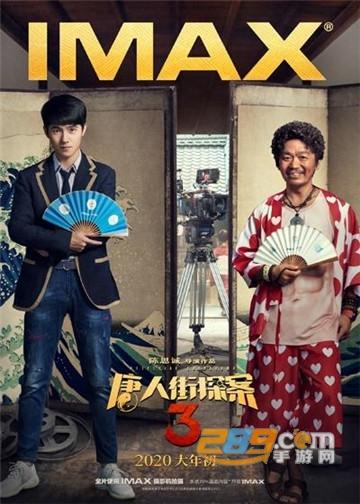 唐人街探案3免费观看完整电影app