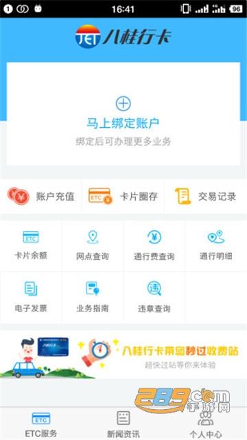 广西捷通etc官方激活缴费app