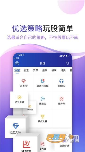 百股精app手机版