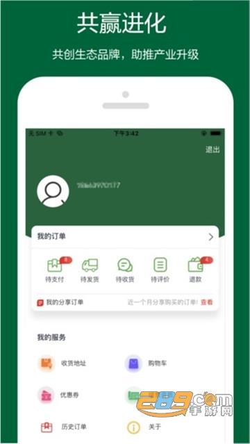 乐家诚品农产品销售app