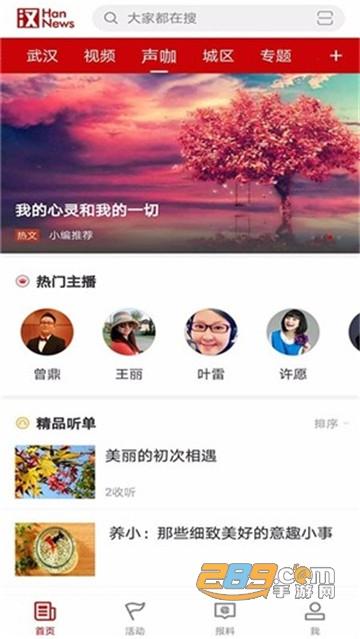 汉新闻app(武汉肺炎最新动态消息)