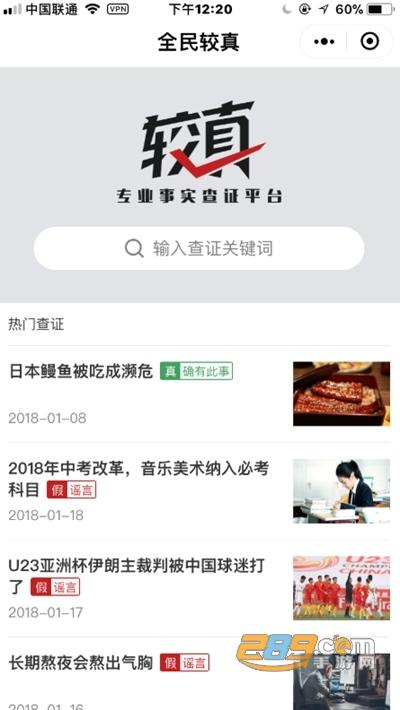 较真辟谣专业信息辟谣app