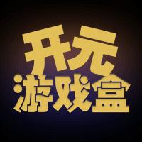 开元游戏盒破解版v1.0