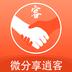 微分享逍客(推广赚钱app)v1.0w88优德版