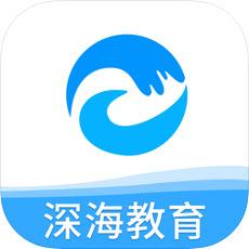深海教育私教版v1.0.0w88优德版