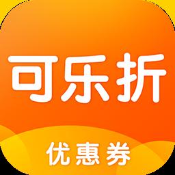可乐折优惠券appv1.8.6