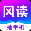 风读小说清爽版v1.3.6 w88优德版