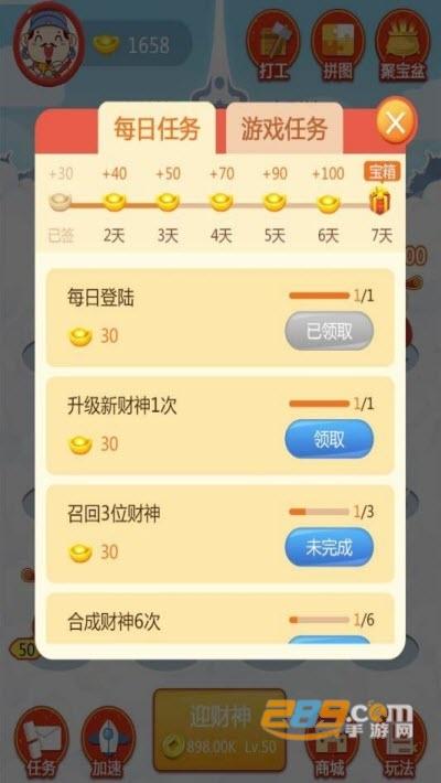 天天迎财神(免邀请码)app