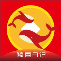 鲸喜日记返利appv0.0.16安卓版