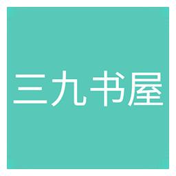 三九书屋破解版1.0.1安卓版