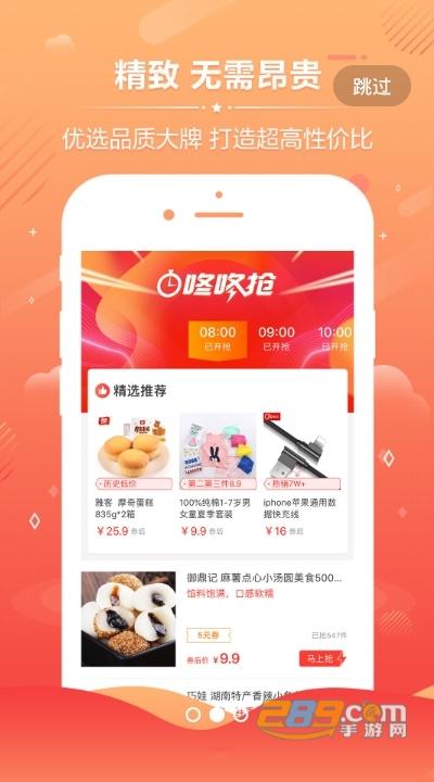 百业街(省钱购物app)