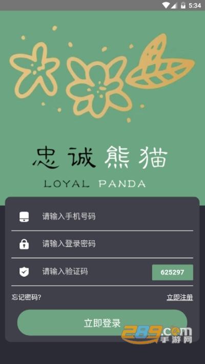 忠诚熊猫(养熊猫赚钱)app