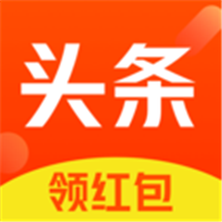 头条领红包(转发赚钱)app