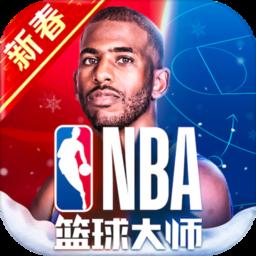 2020NBA篮球大师新春应用宝版v2.5.16安卓版